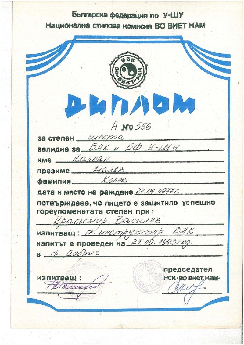 Вие разглеждате снимки от: Кинезитерапевт Калоян Колев - Дипломи